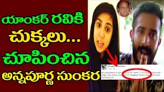 Annapurna Sunkara Shocking Comments On Anchor Ravi || Latest News