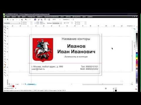 Видео-уроки по CorelDraw - Делаем визитку за 8 минут