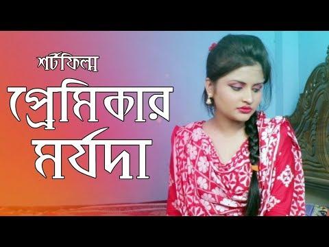 প্রেমিকার দেহ ভোগ । Premikar Deho Vog । Bengali Short Film 2018 । STM