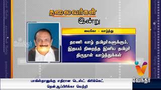 News Evening 7.30 pm (14/01/2019)