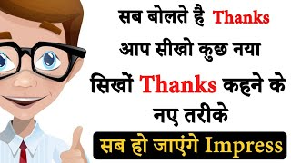 अब Thanks नहीं ये बोलो,New Ways to say Thanks, English Guru