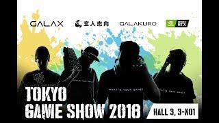 TOKYO GAME SHOW 2018 記者発表会 NVIDIA公演