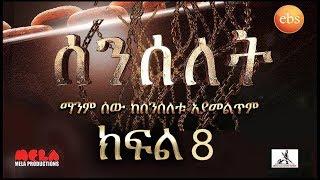 Senselet Drama  - Part 8 (Ethiopian Drama)