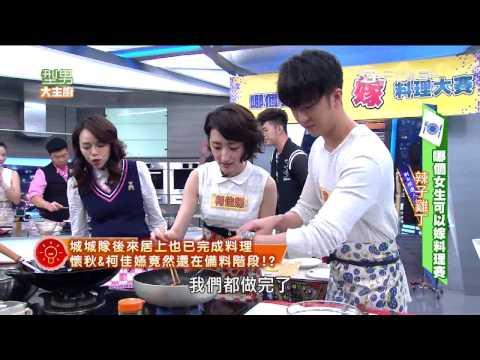 台綜-型男大主廚-20151111 哪個女生可以嫁料理大賽