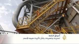 تحذيرات وتطمينات بشأن تأثيرات هبوط أسعار النفط