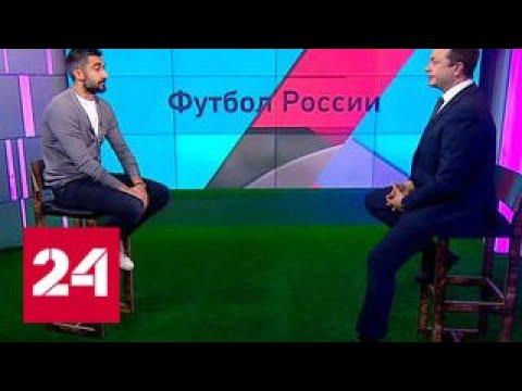Футбол России. Александр Самедов - Россия 24