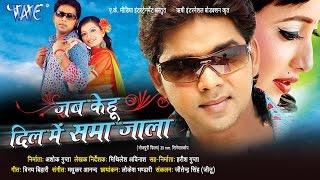 जब केहू दिल में समाजाला - Jab Kehu Dil Me Samajala - super hit Bhojpuri Film | Pawan Singh