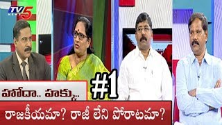 హోదా హక్కుపై రాజకీయమా..? రాజీ లేని పోరాటమా..? | News Scan #1