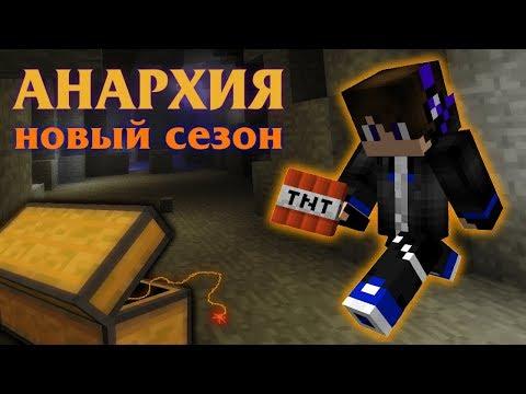 АНАРХИЯ - новый сезон выживания #1