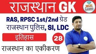 8:00 PM Rajasthan GK by Praveen Sir | History Day-28 | राजस्थान का एकीकरण