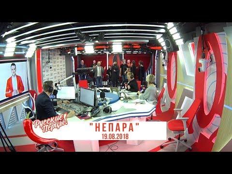 «Непара» - концерт в утреннем шоу «Русские Перцы»