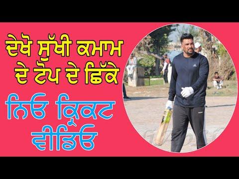 Top six sukhi kamam | New Cricket videos 2018 | Punjab cricket videos