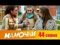 Мамочки - Серия 4 сезон 3 (44 серия) - комедийный сериал HD
