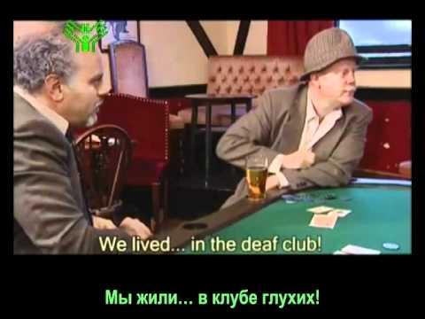 Четыре глухих йоркширца на русских субтитрах