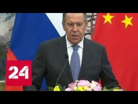 Китайский коллега поддержал позицию Сергея Лаврова по сирийскому вопросу - Россия 24