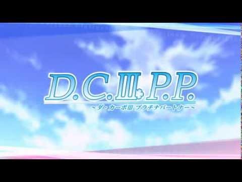 D.C.III P.P. ~ダ・カーポIII プラチナパートナー~OP