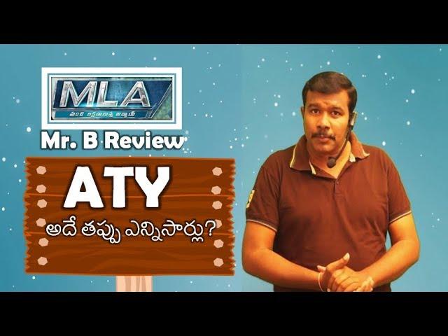 MLA Movie Review   Manchi Lakshanalu Unna Abbayi Telugu Film Rating   Kalyanram   Mr. B