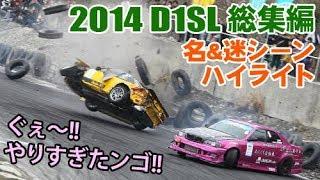 2014 D1SL 総集編 名&迷シーンハイライト  ドリ天 Vol 90 ⑤