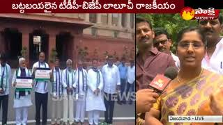 YSRCP Leaders Protest in Parliament | Vijayawada People Slams TDP MP's | బీజేపీ–టీడీపీ నాటకాలు..