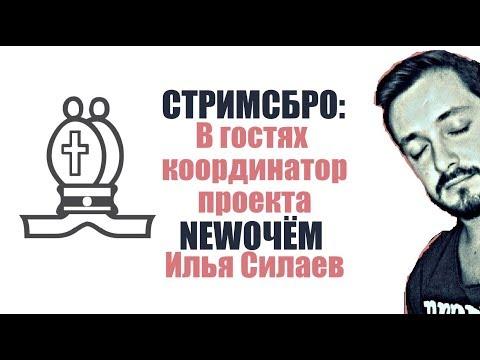 "СТРИМСБРО - В ГОСТЯХ КООРДИНАТОР ПРОЕКТА ""NEWОЧЁМ"" ИЛЬЯ СИЛАЕВ (18+)"