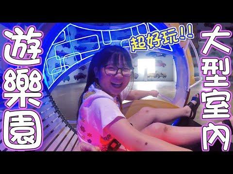 【Vlog】超好玩大型室內遊樂園,尚順育樂世界[NyoNyoTV妞妞TV玩具]