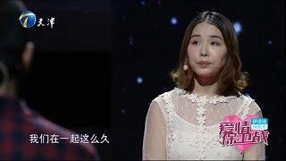 《爱情保卫战》20190613 有一个粘人女友是怎样的体验?【综艺风向标】