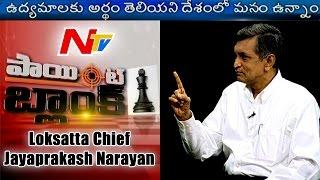 loksatta-chief-jayaprakash-narayan-special-interview-point-blank-full-episode
