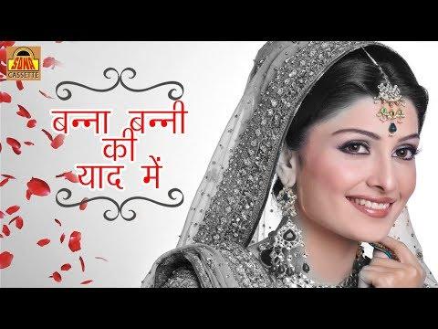 Banna Banni Ki Yaad Main   Latest Banna Banni Geet In Bundelkhandi...