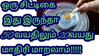 Anti ageing and whitening tips Tamil/how to get rid of wrinkles,anti aging,anti wrinkle home remedy.