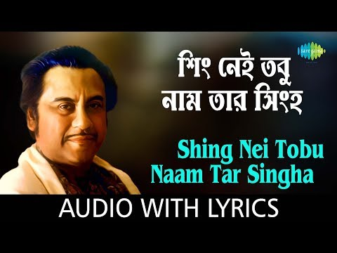 Shing Nei Tobu Naam Tar Singha with lyrics | Kishore Kumar | Lukochuri | HD Song