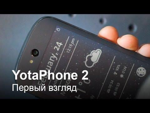 Mwc 2014 первый взгляд на yotaphone 2
