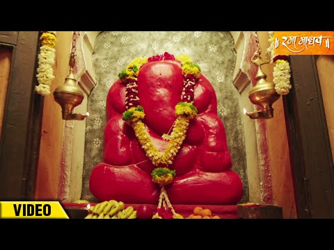 Rama Madhav - Ganpati Aarti - Full Video Song - Latest Marathi Movie -  #ganeshchaturthi video