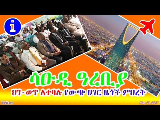 Ethiopian in Riyadh Saudi Arabia - DW