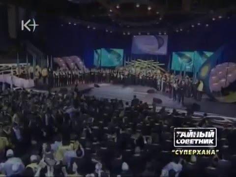 Тайный советник Назарбаева