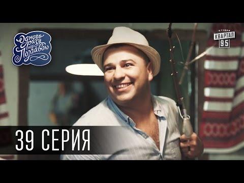 Однажды под Полтавой / Одного разу під Полтавою - 3 сезон, 39 серия | Молодежная комедия