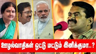Seeman Speech | Seeman Vs BJP