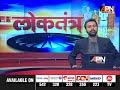 APN debate show 'Loktantra' as of 17/02/2018