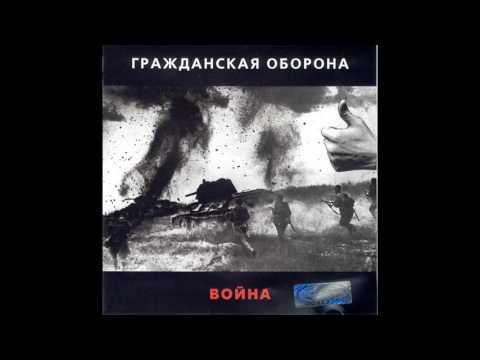 Гражданская Оборона, Егор Летов - Песня О Ленине