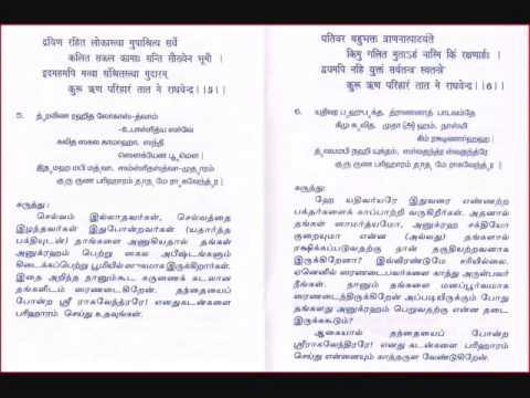 Sri Runa Vimochana Raghavendra Swamy Stotram