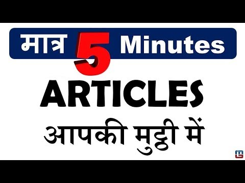 BEST TRICK TO LEARN ARTICLES | BASIC ENGLISH GRAMMAR | ALL COMPETITIVE EXAMS