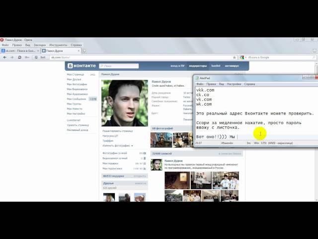 Взлом страницы Павла Дурова 2012 - РеальноДелайте заявки на взлом страниц В
