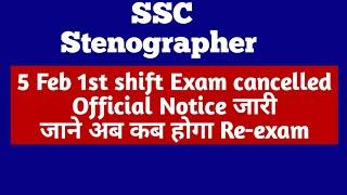 5 Feb 1st shift exam cancelled ,ssc steno ecmxam cancelled, ssc stenographer exam canceled