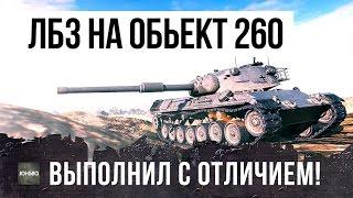 ВЫПОЛНИЛ САМУЮ СЛОЖНУЮ ЛБЗ НА ОБЪЕКТ 260
