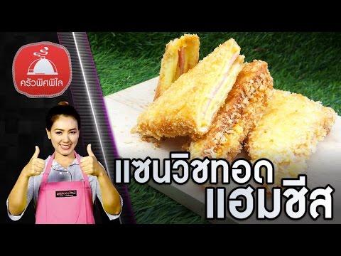 สอนทำอาหารไทย แซนวิชทอด แฮมชีส ขนมปังชุบไข่ทอด ชุบเกล็ดขนมปังทอด ทำอาหารง่ายๆ | ครัวพิศพิไล
