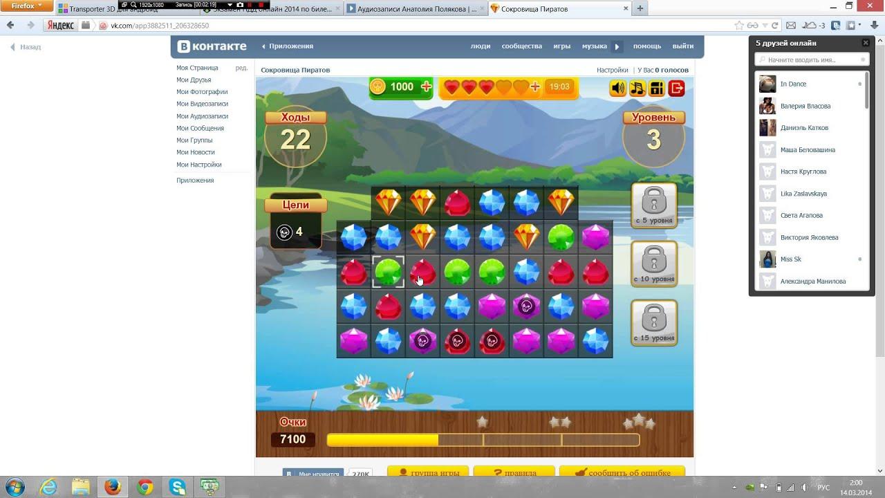 Видео Обзор Как взломать игру Сокровища Пиратов в вк Через Взлом игры Сокро