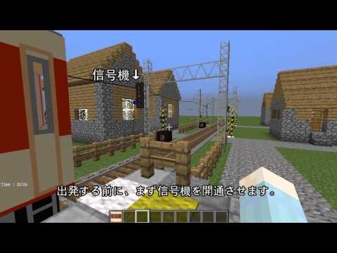 【Minecraft】Real Train Modで信号機と踏切を連動させてみた