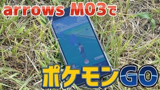 arrows M03でポケモンGOをプレイ! / Try to play the Pokemon GO in FUJITSU arrows M03