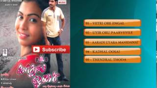 Thigattadha Kadhal - Tamil Old Movie Songs | Kadhal Oosai Tamil movie Hit songs Jukebox