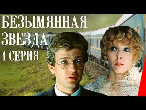 Безымянная звезда (1 серия) (1978) фильм