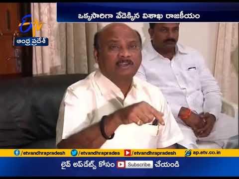 Vizag Politics | Ganta Srinivas Rao Vs Ayyanna Patrudu | Creats Heat in TDP